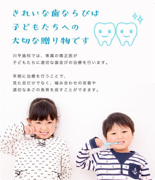 きれいな歯ならびは 子どもたちへの 大切な贈り物です